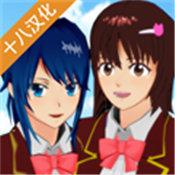 樱花校园模拟器罗汉版v1.034.23 最新版