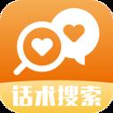 恋爱话术情话库v1.2.2 免费版