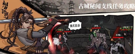 烟雨江湖古城秘闻支线怎么做 古城秘闻支线任务攻略