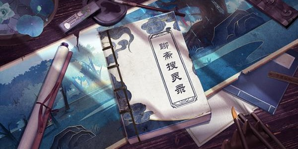 聊斋搜灵录游戏版本大全-官方版-九游版-破解版-礼包版