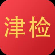 天津检察v1.0.0 官方版