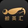 鲸英汇appv1.1.3 最新版