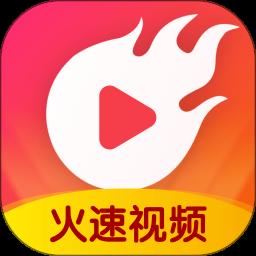 火速视频红包版v2.9.8.4 最新版
