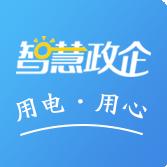 智慧政企Android版v2.0.5 最新版