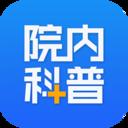 院内科普(医生科普平台)v1.0.3 最新版