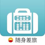 随身差旅石油版appv4.1.08 最新版