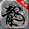 热血传说怀旧版v1.0.62000 官方版