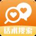 恋爱话术软件v1.2.2 手机版