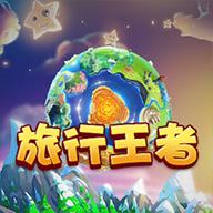 旅行王者appv1.0.0 最新版