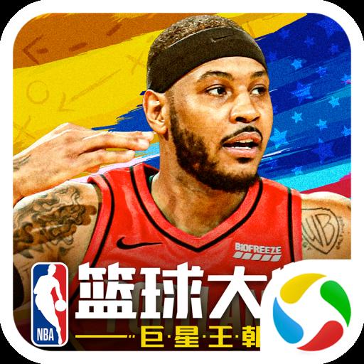 NBA篮球大师全明星 v3.2.2 官方版
