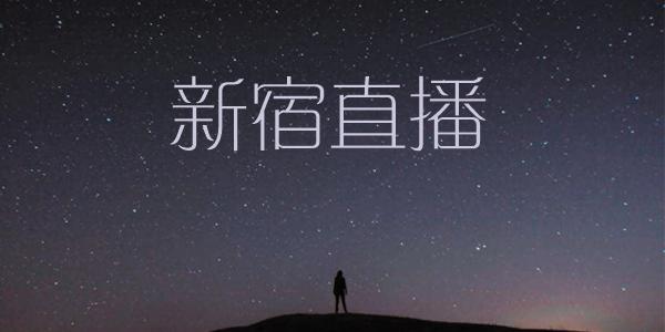 新宿直播-新宿聚合直播-新宿聚合直播破解版
