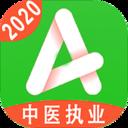中医执业医师资格v1.1.4 安卓版