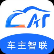 车主智联appv1.9.9 最新版