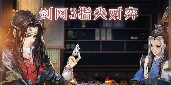 剑网3指尖对弈