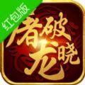 屠龙破晓红包版v3.3.15 最新版