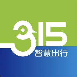315智慧出行appv1.0.8 官方版