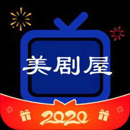 美剧屋appv2.3.1 最新版