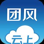 云上团风appv1.0.5 最新版