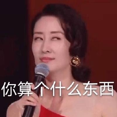 刘敏涛表情包大全 刘敏涛唱歌表情包搞笑