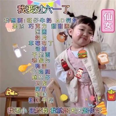 2020抖音六一儿童节表情包 罗熙六一可爱表情包图片