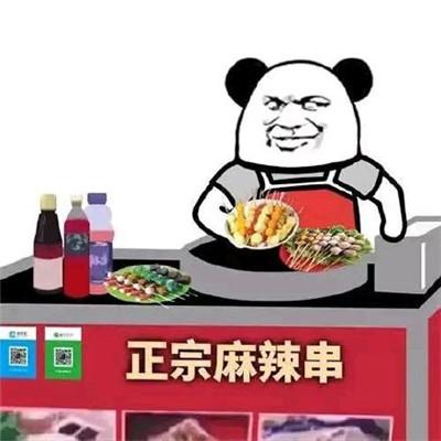 熊猫人摆摊表情包合集 抖音最火摆摊表情