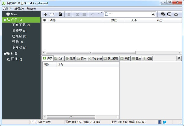 uTorrent中文破解版(BT种子下载神器)
