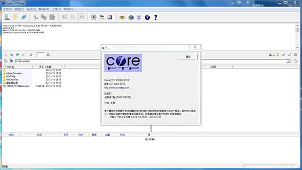 Core FTP Pro中文破解版(FTP上传工具)