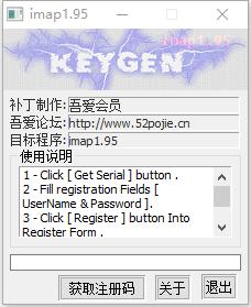 全能电子地图下载器注册码生成器