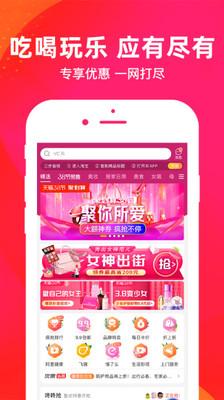 商云集app