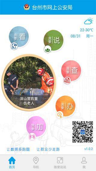 台州市网上公安局app