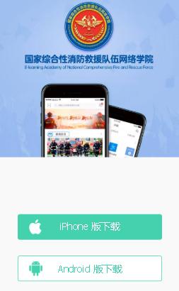 消防救援网院app