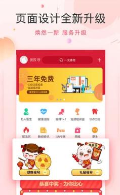 喜花开app