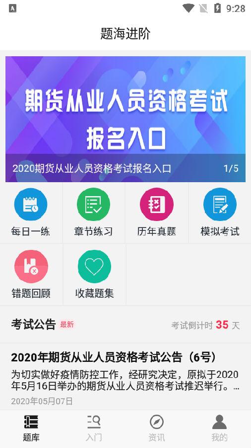 题海进阶app