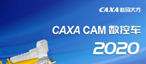 CAXA CAD电子图版2020破解版