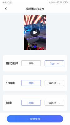 格式工厂app