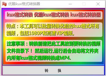 优酷kux视频转码工具