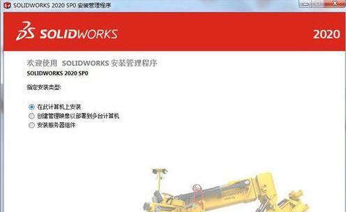 SolidWorks2020中文破解版
