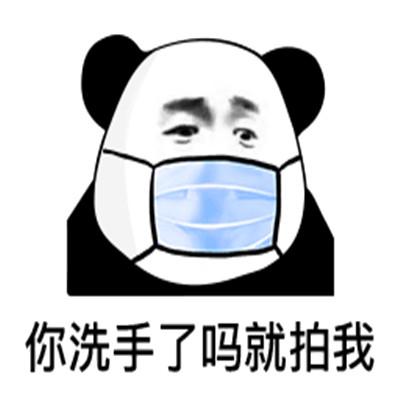 熊猫人微信拍一拍表情包大全 搞笑微信拍一拍表情图片