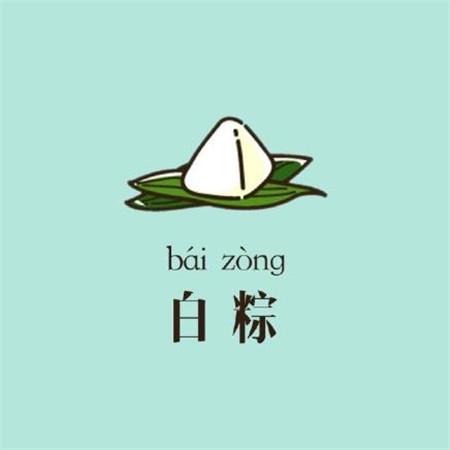 端午节粽子图片大全 2020端午节粽子图片带字