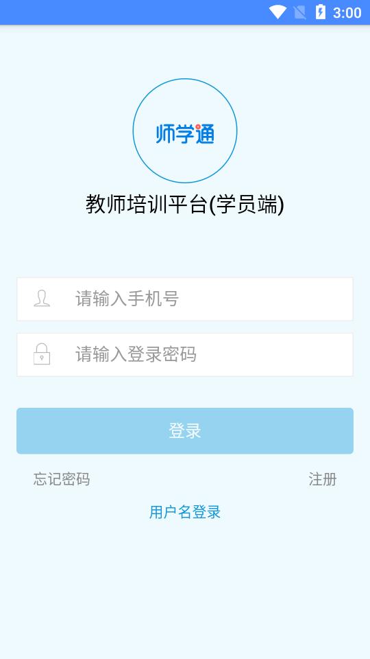 师学通学员端app苹果版