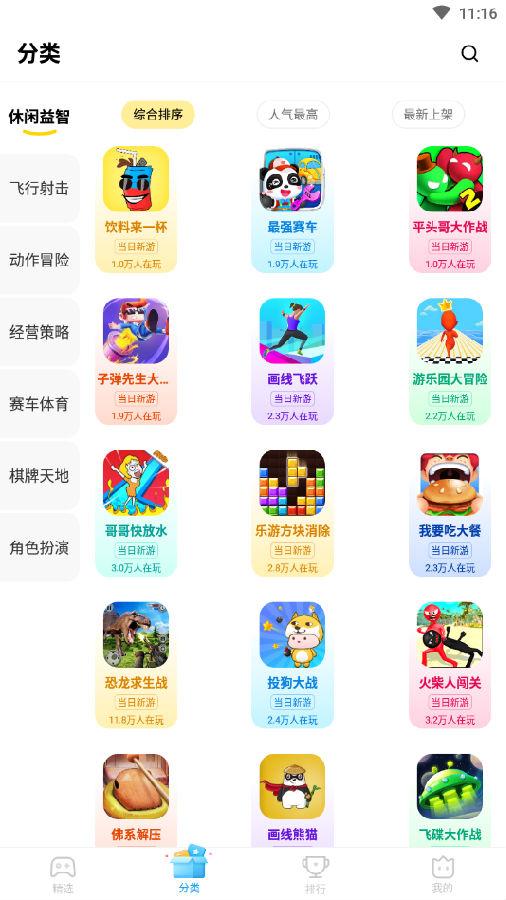 秒玩小游戏软件下载app