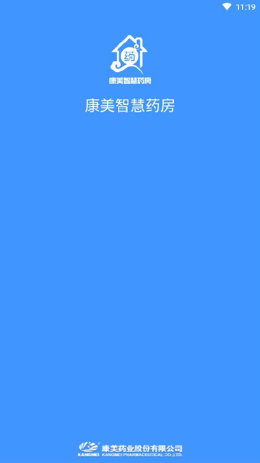 康美智慧药房app下载