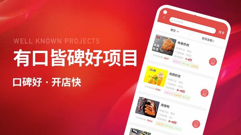 创业开店宝iosv6.9.1 最新版