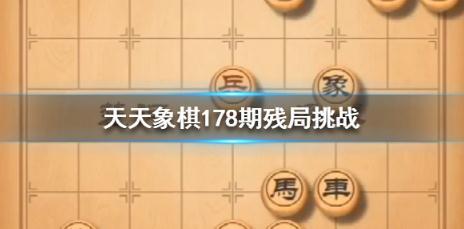 天天象棋178期怎么过 天天象棋178期破解方法分析