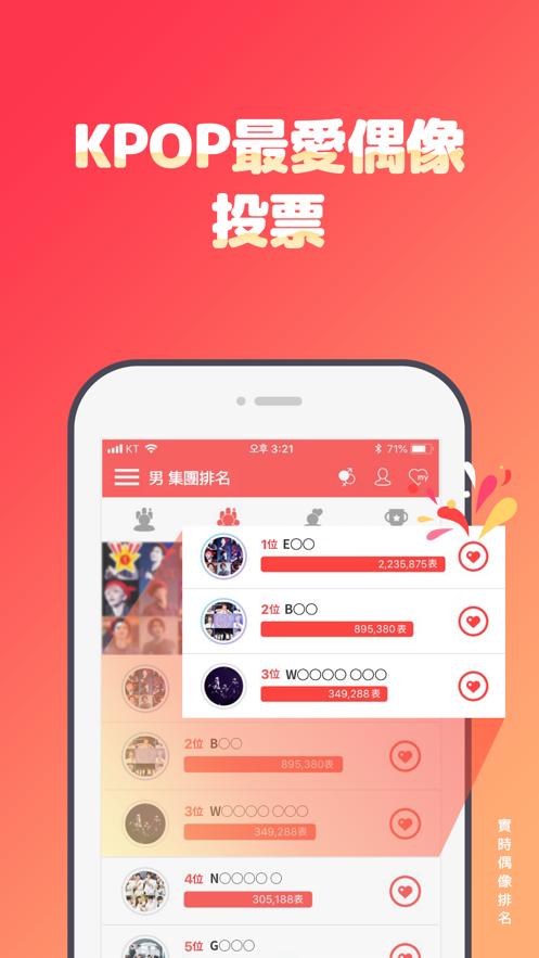 韩爱豆app苹果版