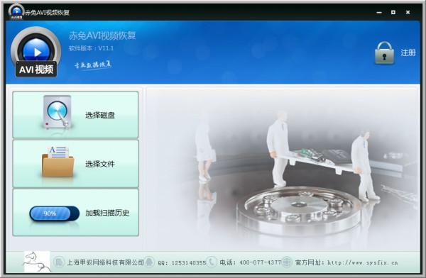 赤兔AVI视频恢复软件(附注册码)