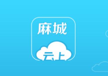 云上麻城app