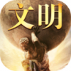 文明崛起手游v0.45.6 newest版