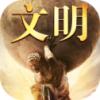 文明6手机版v0.45.6 newest版