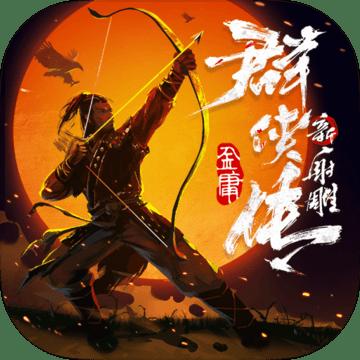 新射雕群侠传之铁血丹心taptap版v1.0.1 最新版